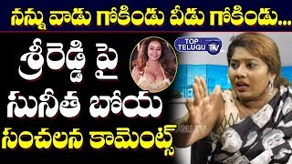 Artist Sunitha Boya SENSATI0NAL Comments On Sri Reddy | Real Talk with Raghavendra | Tollywood