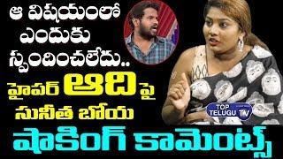 Artist Sunitha Boya Shocking Comments On Hyper Aadi | Jabardasth Comedy Show | Top Telugu TV
