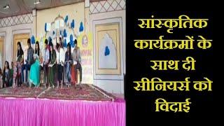 Jaipur   गांधी बाल निकेतन स्कूल में फेयरवेल पार्टी का आयोजन, सीनियर्स को विदाई