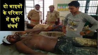 Dholpur Crime News   दो भाइयों के परिवार में खूनी संघर्ष, आधा दर्जन लोग गंभीर घायल   JANTV