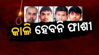ତାରିଖ ପରେ ତାରିଖ, ଆଉ କେତେ ଅପେକ୍ଷା? Odisha' Biggest Public Reactions| Bhadrak