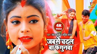 #Kavita Yadav और Pankaj Soni का SUPERHIT VIDEO SONG - जबसे चढ़ल बा फगुनवा - Desi Video song 2020