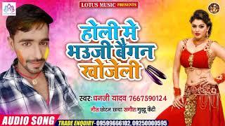 होली में भौजी बैगन खोजे ली - होली का सबसे जबरदस्त गीत 2020  - Dhanji Yadav - Bhauji Baigan khojeli