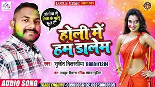 Sujit Dilrakhiya का सबसे नया होली गीत 2020 - होली में हम डालेम - Holi Me Hum Dalem