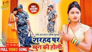 #Pramod Lal Yadav (2020) दर्दभरा होली VIDEO SONG - शरहद पर खून की होली  - New Sad Soldiers Holi Geet