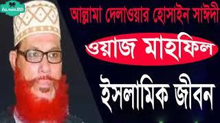 ইসলামিক জীবন নিয়ে সাঈদী সাহেবের অসাধারন ওয়াজ । মন কেঁদে উঠবে । Allama Delwar Hossain Saidi Waz