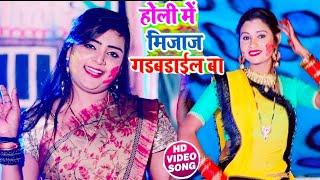 आ गया #Ujala Yadav का पहला सुपरहीट होली गीत - होली में मिजाज गड़बड़ाईल - Bhojpuri Holi 2020