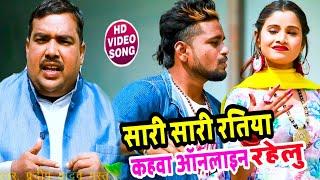 Hd Video - #PradeepYadav Mast का सुपरहीट गाना - रतिया में कहा ऑनलाइन रहेलु - Bhojpuri Song 2020