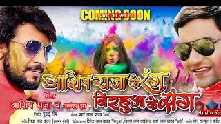 Nirhauu के सबसे बड़े फैन का सुपरहीट गाना - #Ashish Raja के रंग -Bhojpuri Holi 2020
