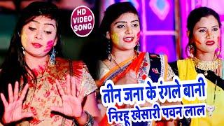 Hd Video - #Ujala Yadav का नया होली गाना - तीन जना के रंगले बानी - Bhojpuri Holi 2020
