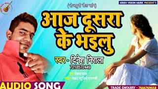 आज दूसरा के भईलू । Dinesh Nirala । New Sad Songs