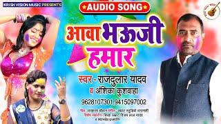 आवा भउजी हमार । Raj dulaar yadav । राज दुलार यादव । new holi song 2020