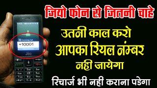 जियो फ़ोन से किसी को कॉल करो आपका रियल नंबर नही जायेगा - रिचार्ज भी नही करना पड़ेगा - New Video