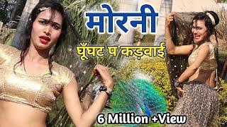 Up Mp राजस्थान म गजबन पानी को फैल कर दिया इस गाने न !! मोरनी घूँघट प कडवाई !! Singer Balli Bhalpur