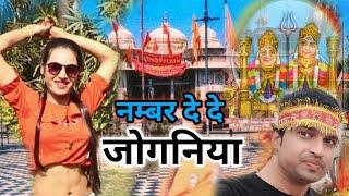 नम्बर दे दे री जोगनिया !! अब बजेगा ये लांगुरिया कैला मैया के मेला म !! Balli Bhalpur