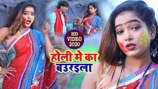 # Holi VIDEO 2020 - Rakesh Bharti ,Anshika Kushvaha का धमाकेदार होली गीत 2020 | #होली में बउरइला