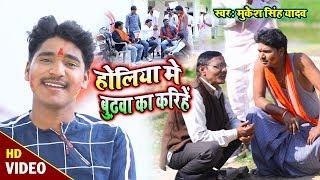 #VIDEO   Mukesh Singh Yadav - #होली में बुढ़वा का करिहें New होली गीत   New Bhojpuri Holi Song 2020