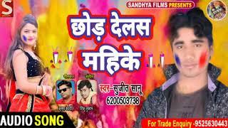 छोड़ देलस महीके  #Sujit sanu का  Bhojpuri holi song ...2020