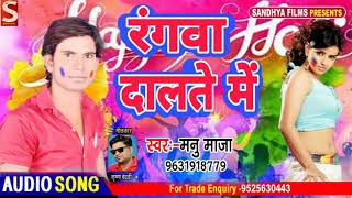 Super hit Holi #mannu maja का || रंगवा दालते में || Bhojpuri holi 2020