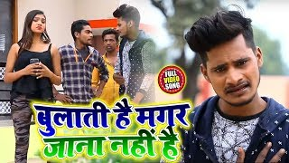 HD #Video - bulati hai magar Jane ka nahi - Shailesh Yadav lala #Ritesh Pandey2 - New #Bhojpuri Song