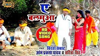 #ओम प्रकाश यादव & सरिता सिंह #HOLI_VIDEO SONG 2020 - ए बलमुआ  - A #Balamua #Bhojpuri #होली 2020