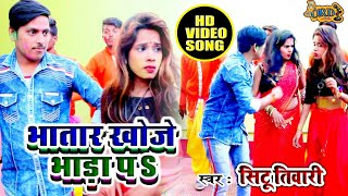 New #Holi_Video #भातार खोजे भाड़ा पS - #Situ Tiwari का सुपरहिट भोजपुरी #होली Song - #VIDEO SONG 2020