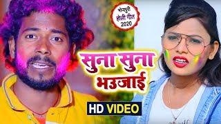 #Arvind Army Holi Video Song 2020 - सुनS सुनS भउजाई - Sun Sun Baujaee - Bhojpuri #Holi Song 2020