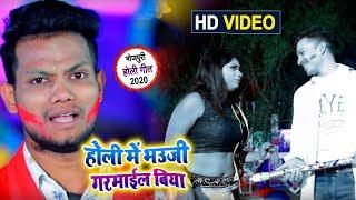 #होली में भउजी गरमाईल बिया - Suraj Singh का  New होली #Video_Song 2020 - #Bhojpuri Holi Song 2020