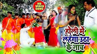 Omprakash Singh Yadav और Sarita Singh का होली गीत - #होली में लहँगा उठा के नाचS - Holi #Video Song