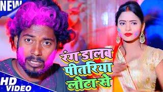 रंग डालब पीतरिया लोटा से - Arbind Army - RANG DALAB PITRIYA LOTA SE - Bhojpuri Holi #Video Song 2020