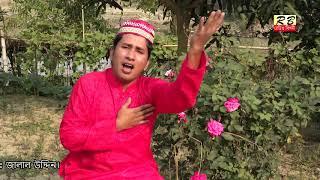 ওরে মায়ের মতো দরদী কেহ নাই। শরীফ উদ্দিন Ore mayer moto dorodi keho nai By Shorif Uddin