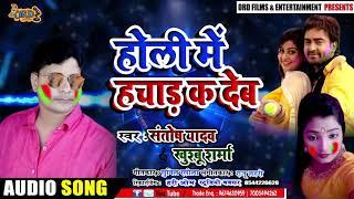 Santosh Yadav और Khushboo Sharma   #Holi M Hachaad K Deb - #होली में हचाड़ क देब   New Holi Song 2020