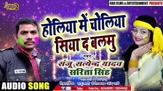 #Sarita_Singh और Sanju Satendra Yadav - होलिया में #चोलिया सिया द बलमु - Bhojpuri #Holi #Geet 2020