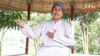 মা যাইওনারে আমারে ছাড়িয়া। শরীফ উদ্দিন Maa zaiona re amare chariya By Shorif uddin