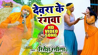 #Ritesh Rangeela का Holi #Video Song - #देवरा के रंगवा - Dewara Ke Rangwa - New #होली Geet 2020