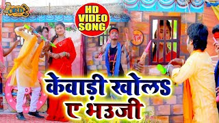 #Holi_Video #Dablu_Singh_Deepak और #Mahima_Singh_Mahi - केवाड़ी खोलS ए #भउजी - #New Holi #Video 2020