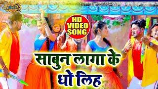 #VIDEO_SONG #Moni Anand और #Sarita Singh का हिट होली - साबुन लागा के धो लिह - New #Holi_Video 2020