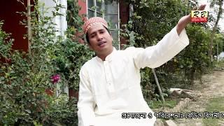 মায়ার নবী ডাকিগো তুমি বিনে নাই ভরসা। শরীফ উদ্দিন Mayar nobi dakigo tumi bine By Shorif uddin