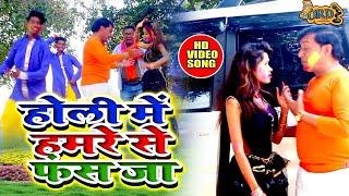 #Om Prakash Yadav और #Sarita Singh का #Holi_Video Song #होली में हमरे से फंस जा - #Holi #Video 2020
