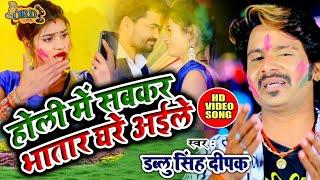 #Video  होली में सबकर भातार घरे अईले - #Holi Me Sabkar Bhatar Ghare Aeele - Dabalu Singh Deepak Holi