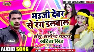 #भउजी देवर से रंग डलवाल | Sanju Satendra Yadav & #Sarita Singh Holi Geet 2020 | New Holi Song 2020
