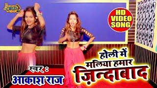 #Dance #Video - होली में मलिया हमार #जिन्दाबाद #Video - इस लड़की ने Akash Raj को दीवाना बना लिया