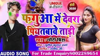 2020_Bhojpuri Holi Song | फगुआ में देवरा पियतबावे | Gauri Prince | Faguwa Me Dewara Piyatabawe Tadi