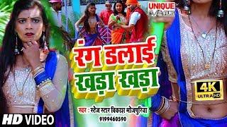 #Video - Rang Dalai Khada Khada  - Bhojpuri Holi Video 2020 - रंग डलाई खड़ा खड़ा #विकाश भोजपुरिया