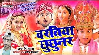 2020_भोजपुरी - बारात शादी में डी जे पर यही बजेगा - बरतिया छुछुनर  Baratiya Chhuchhunar | Raj Deewana