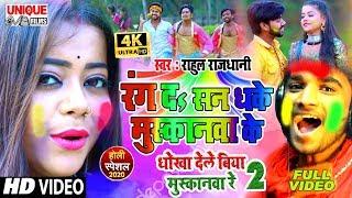 #Bhojpuri New Holi VIDEO सांग 2020 !! रंग दS सन धके मुस्कानवा के #Rahul Rajdhani !! मुस्कानवा होली