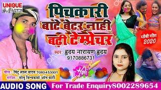 #धोबी होली गीत 2020 - पिचकारी बाटे बेटर नाही बढ़ी टेम्प्रेचर - Hriday Narayan Hriday #Dhobi _Geet