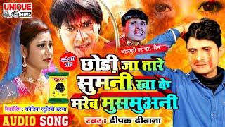 प्यार में धोखा खाये लड़के ने गाया यह दर्द भरा गीत - Sumani Kha Ke Mareb Musmuwani #Deepak Diwana Ka