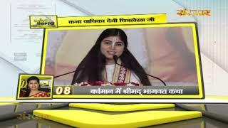 Bhakti Top 10    3 March 2020    Dharm And Adhyatma News   