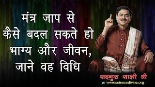 मंत्र जाप से कैसे बदल सकते हो भाग्य और जीवन , जाने वह विधि। Mantra Chanting I Sadhguru Sakshi Shree